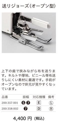 送りジョーズ(オープン型)