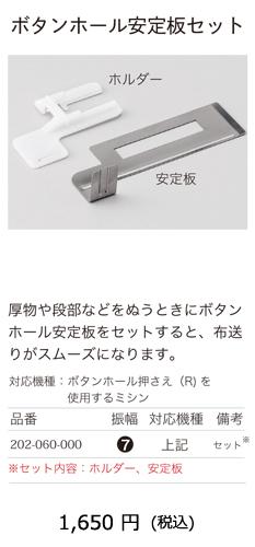 ボタンホール安定板セット