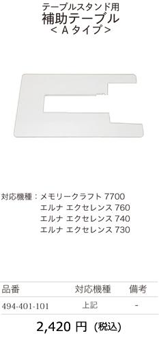テーブルスタンド用補助テーブル(Aタイプ)