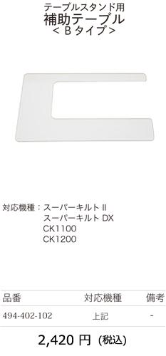 テーブルスタンド用補助テーブル(Bタイプ)