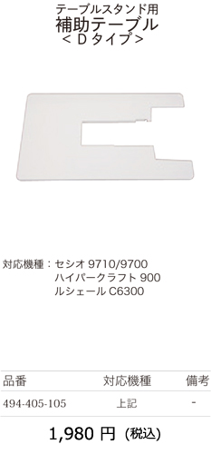 テーブルスタンド用補助テーブル(Dタイプ)