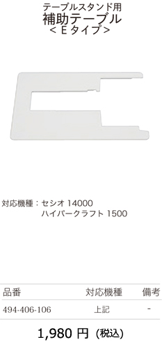 テーブルスタンド用補助テーブル(Eタイプ)
