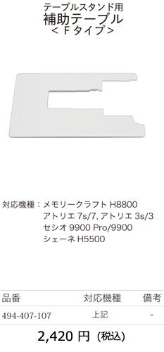 テーブルスタンド用補助テーブル(Fタイプ)