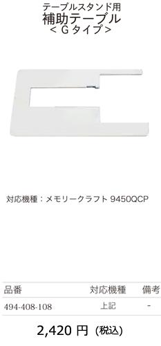 テーブルスタンド用補助テーブル(Gタイプ)
