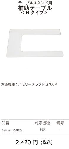 テーブルスタンド用補助テーブル(Hタイプ)