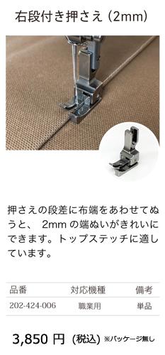 右段付き押さえ(2mm)