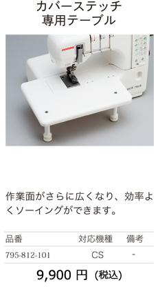 カバーステッチ専用テーブル