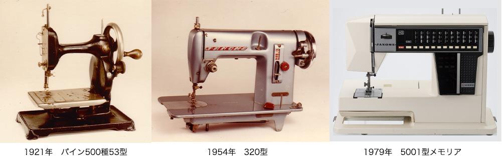 ジャノメミシン 1921年 パイン500種53型 1954年 320型 1979年