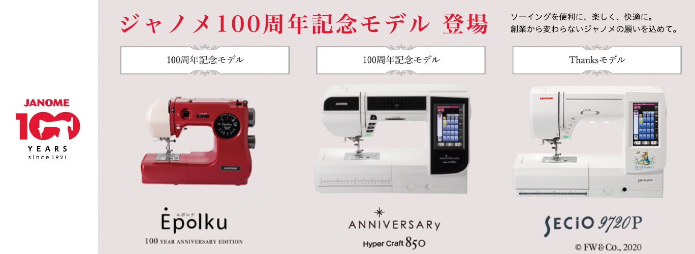ジャノメ100周年記念モデル登場