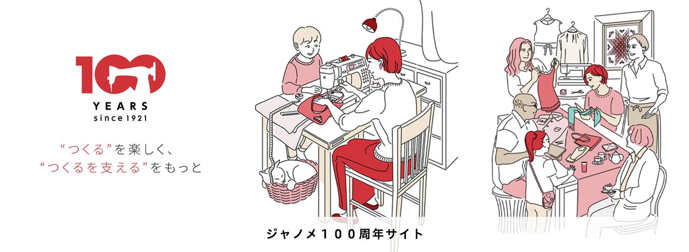 100周年サイト