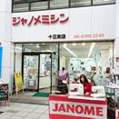 ジャノメミシン大阪支店