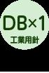 工業用針(DB×1)