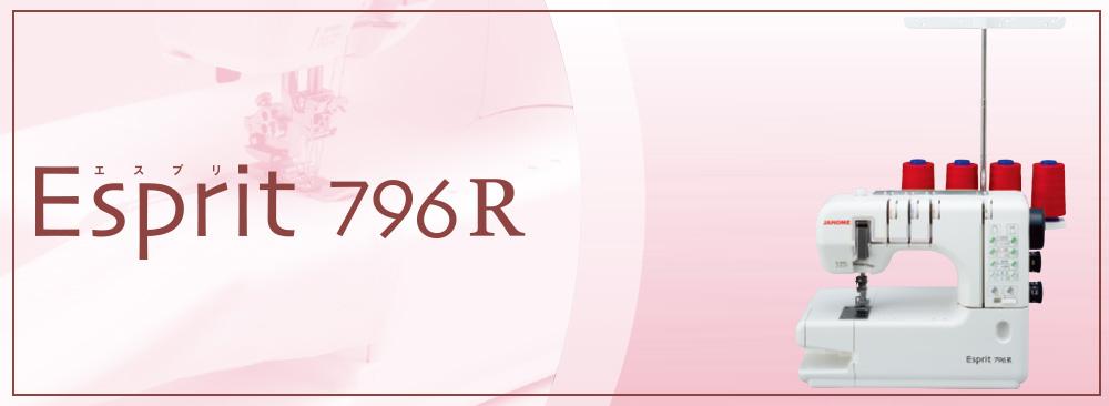 エスプリ796R