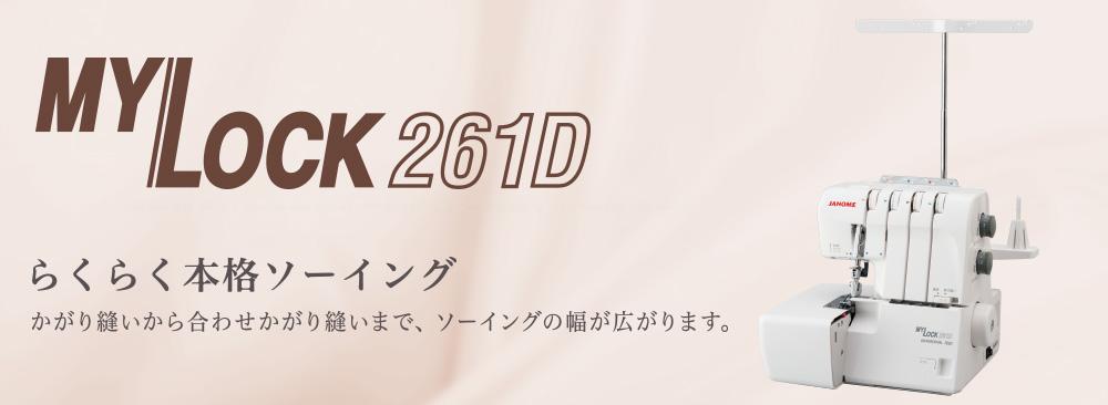 マイロック261D