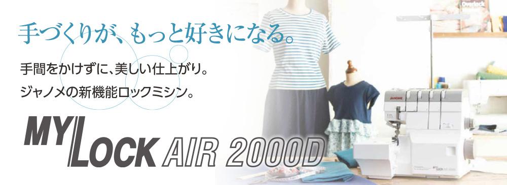 マイロックAIR2000D
