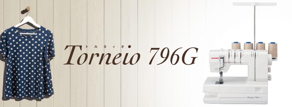 トルネィオ796G