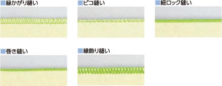 実用縫いから応用縫いまでラクラク操作