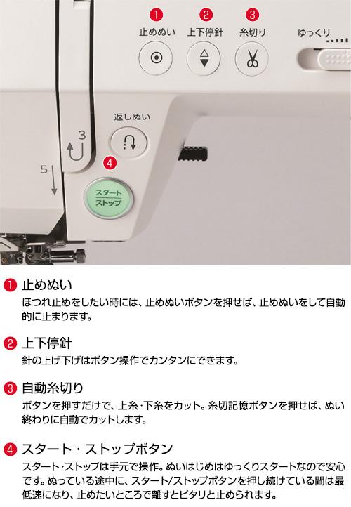 JC8030 各ボタン
