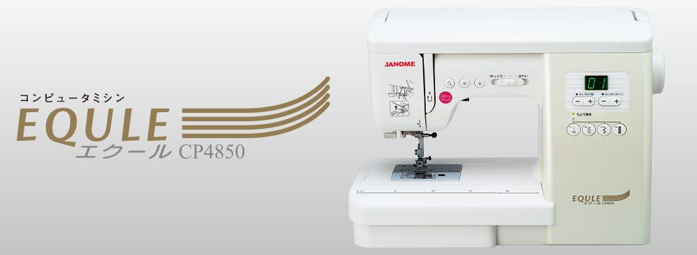 エクールCP4850