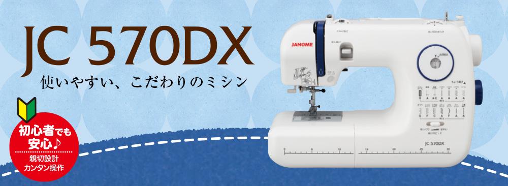 JC570DX