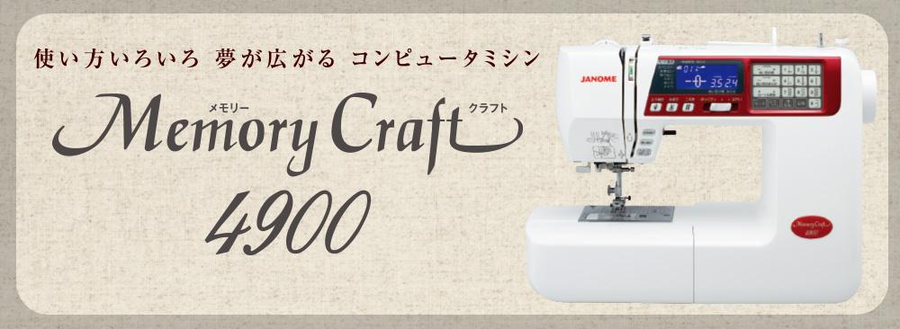 メモリークラフト4900