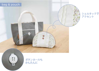 エクールT450で作られたbag & pouch, bib & mittens