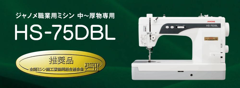 HS-75DBL