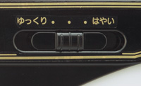 780DX 縫い速度切り替え機能