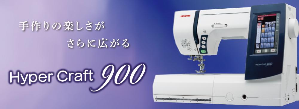 ハイパークラフト900