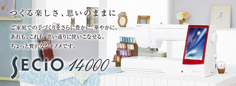 セシオ14000