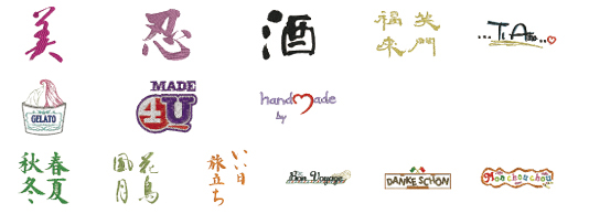 メモリークラフト 400E ミシン内蔵刺しゅうデザイン 文字セレクション