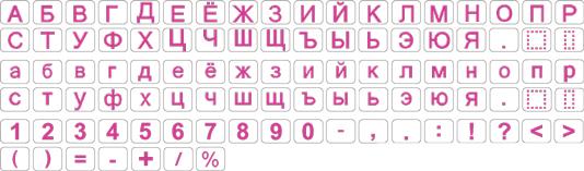 ミシン内蔵刺しゅうデザイン キリル文字 1