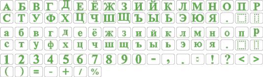ミシン内蔵刺しゅうデザイン キリル文字 2