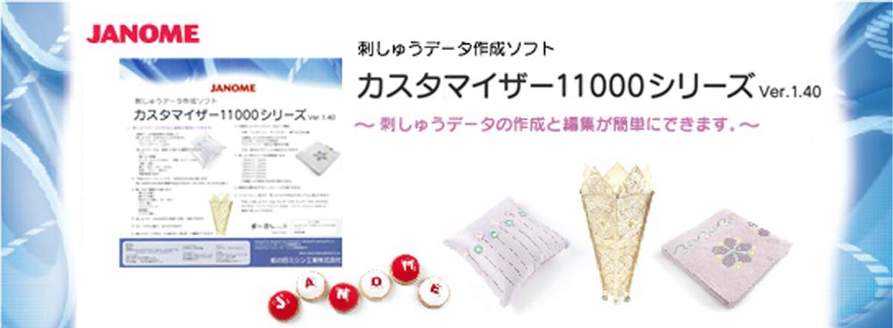 カスタマイザー11000シリーズ