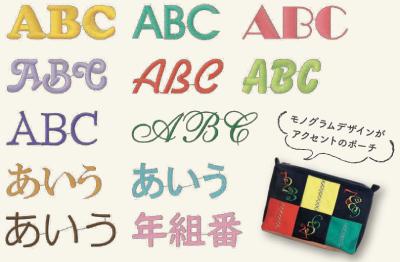 多彩な文字刺しゅう(レタリング/モノグラム)
