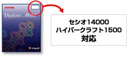 「セシオ14000/ハイパークラフト1500対応」シールについて